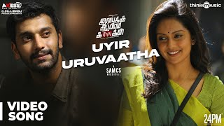 Iravukku Aayiram Kangal | Uyir Uruvaatha Video Song | Arulnithi, Ajmal, Mahima Nambiar | Sam C.S