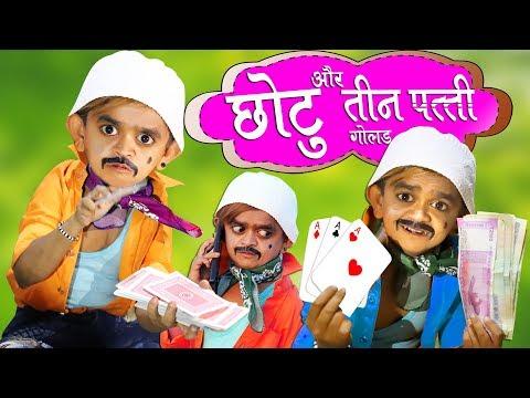 छोटू तीन पत्ती वाला | CHOTU AUR TEEN PATTI | Chotu Comedy | Khandesh Hindi Comedy