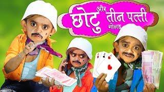 छोटू और तीन पत्ती गोल्ड | CHOTU AUR TEEN PATTI GOLD | Chotu Comedy | Khandesh Hindi Comedy