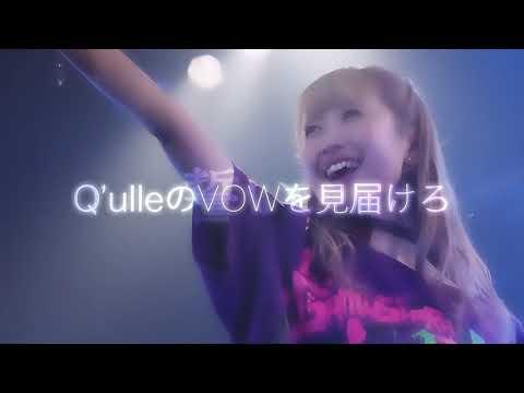 【あと3日】Q'ulle結成5周年記念 アジア6大都市ベストツアー「VOW」【先行予約スタート】