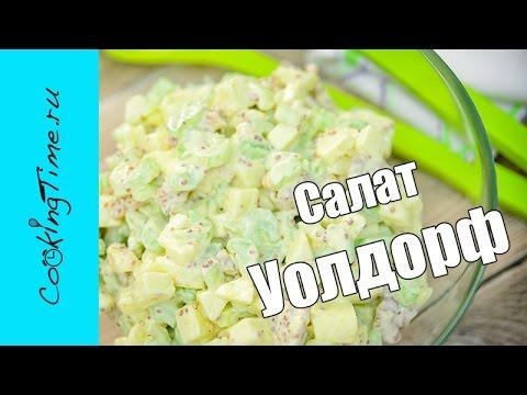 Салат из белой фасоли и сельдерея с грибами