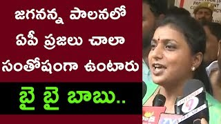 YSRCP MLA RK Roja addresses media after winning in 2019 general elections - 23rd May 19