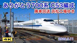 ありがとう700系 廃車回送 C53編成 浜松工場ゆき 2020.3.11【4K】