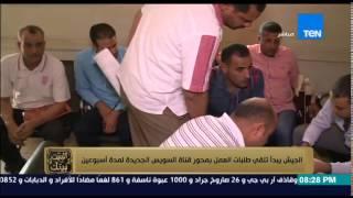 البيت بيتك - الجيش يبدأ تلقي طلبات العمل بمحور قناة السويس الجديدة لمدة أسبوعين