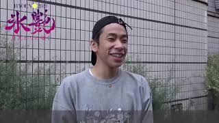 サマージャンボ Presents 氷艶hyoen2019―月光かりの如く―」 織田信成が...