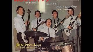 アストロノウツThe Astronauts/ホット・ドッギングHot Doggin' (1965年発売)
