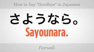 Japanisch Tell Me The Truth