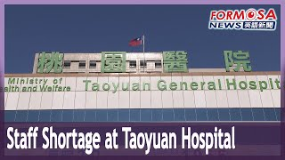 Staff Shortage at Taoyuan Hospital