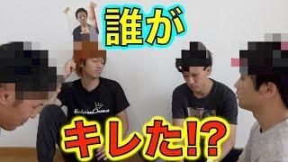 【ブチギレ】過酷な罰ゲームのせいで過去最悪の空気に!!! thumbnail