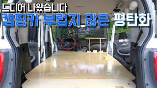 레이 평탄화의 끝판왕!! 잼RV 평탄화 시즌2!