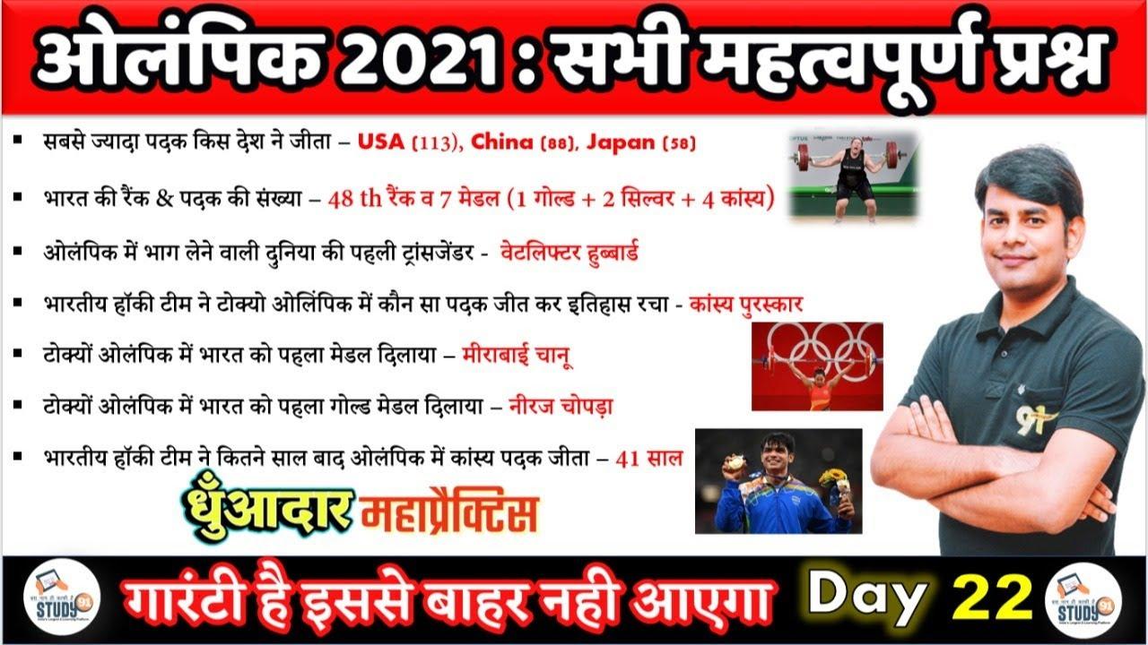 Download 22. ओलंपिक 2021: सभी महत्वपूर्ण प्रश्न, भारत की रैंक & पदक की संख्या, Current, By Nitin Sir, Study91