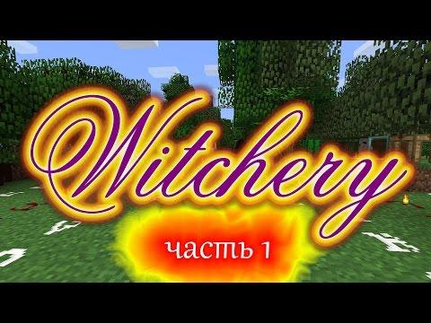 [Обзор][1.7.10] Witchery - Смерть, лабиринт и импы - часть 1 - S3-EP14