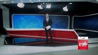 TOLOnews 10pm News 29 April 2017 / طلوعنیوز، خبر ساعت ده، ۰۹ ثور ۱۳۹۶