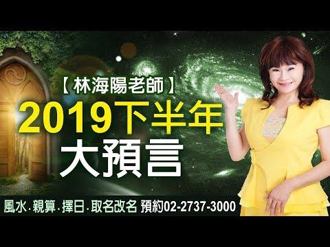 林海陽 2019下半年大預言!準到嚇人|20190621