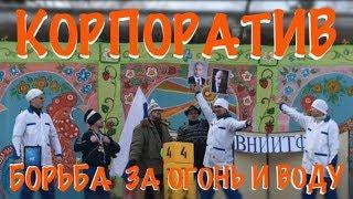 БОРЬБА ЗА ОГОНЬ И ВОДУ / 2018 / КОРПОРАТИВНЫЙ ПРАЗДНИК