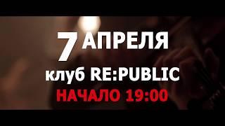 "7 апреля   клуб ""RE:PUBLIC""   г. Минск"