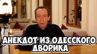 Ржачные анекдоты! Анекдот из одесского дворика!