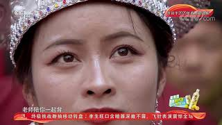 [喜上加喜]手语老师大一时就开始做志愿服务 温柔是她和孩子相处的最大优势| CCTV综艺