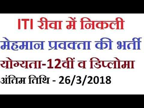 ITI Rewa Guest Faculty Recruitment 2018