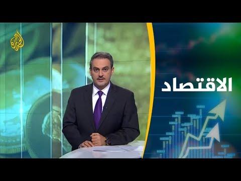 النشرة الاقتصادية الثانية (2019/01/15)  - نشر قبل 13 ساعة