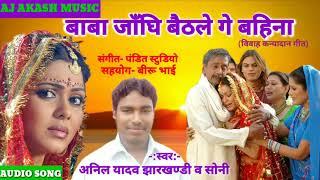 बाबा जाँघि बैठलें गे बहना!अनिल यादव झारखण्डी दर्दनाक कन्यादान विवाह गीत 2019