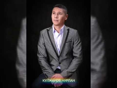 СЕН ЖЫЛАСАН--КУЛЖАНОВ НУРЛАН