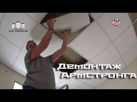 Как разобрать потолок армстронг