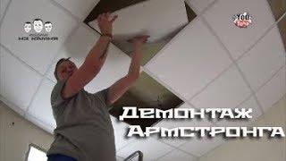Как разобрать подвесной потолок Армстронг