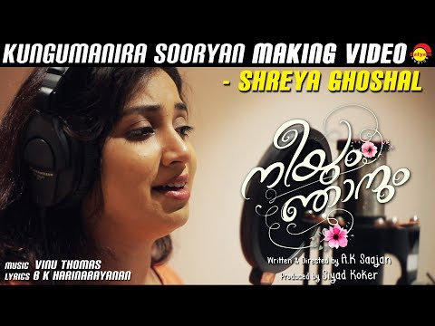 kungumanira-sooryan-making-video-|-neeyum-njanum-|-shreya-ghoshal-|-vinu-thomas-|-harinarayanan