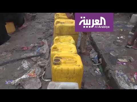 اليمنيون يعانون العطش في صنعاء  - نشر قبل 6 ساعة