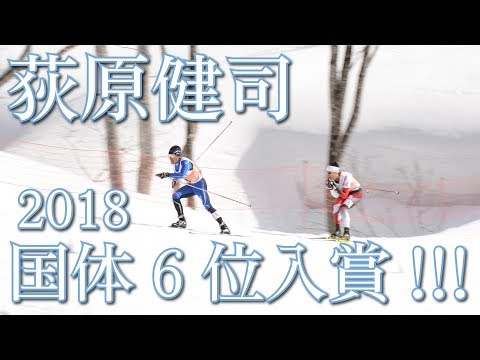 2018 にいがた妙高はね馬国体 ノルディック複合 荻原健司 6位入賞
