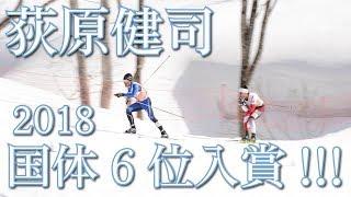2018 にいがた妙高はね馬国体 ノルディック複合 荻原健司 6位入賞 渡部暁斗 動画 7