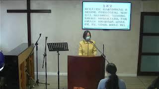 2021-01-24-巴黎中華宣道會主日聚会