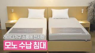[쇼룸 톡톡톡] 모노 침대