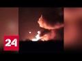 Во Франции произошла серия взрывов в хранилище газовых баллонов