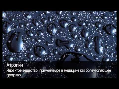 Атропин. Толковый Видеословарь русского языка