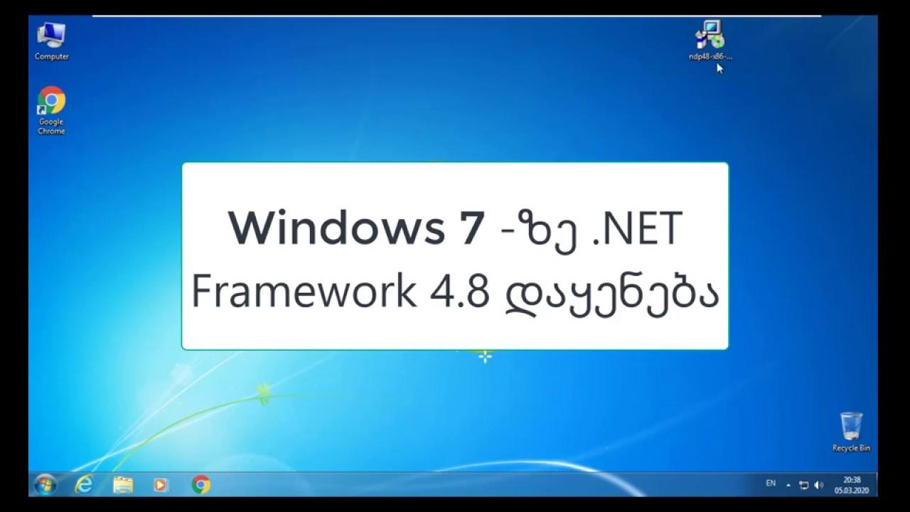 Windows 20   ზე .NET Framework 20 20 დაყენება