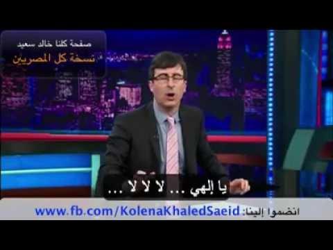 فيديو برنامج امريكي يسخر من الانقلاب العسكري في مصر
