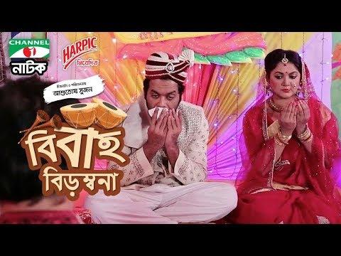 Bibaho Birombona   Bangla Natok   Riaz   Sohel Khan   Iresh Jaker   Channel i TV