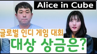 [개발자 리뷰] 각종 상을 휩쓴 작품, 엘리스 인 큐브, 기획자 인터뷰 - Part 1. // Alice in Cube with PM