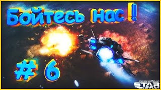 Играем в Star Conflict # 6(Трепищите враги!)