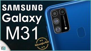 جالكسي ام 31 - Galaxy M31 رسميا   بطارية 6000 وبسعر 210$