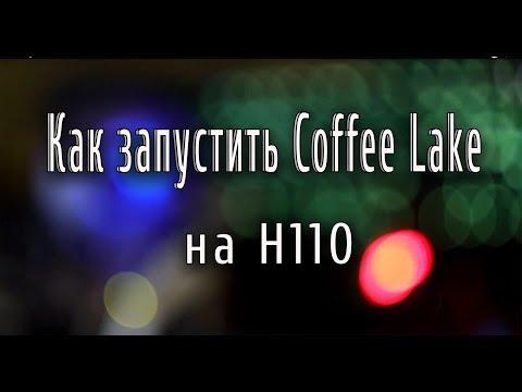 Как запустить Coffee Lake на ASUS H110