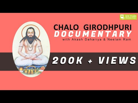 Chalo Girodpuri | Full Movie | SKD Films Production | Akash Dahariya | Neelam Ram