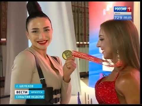 Чемпионат Иркутской области по бодибилдингу и фитнесу прошел в Шелехове