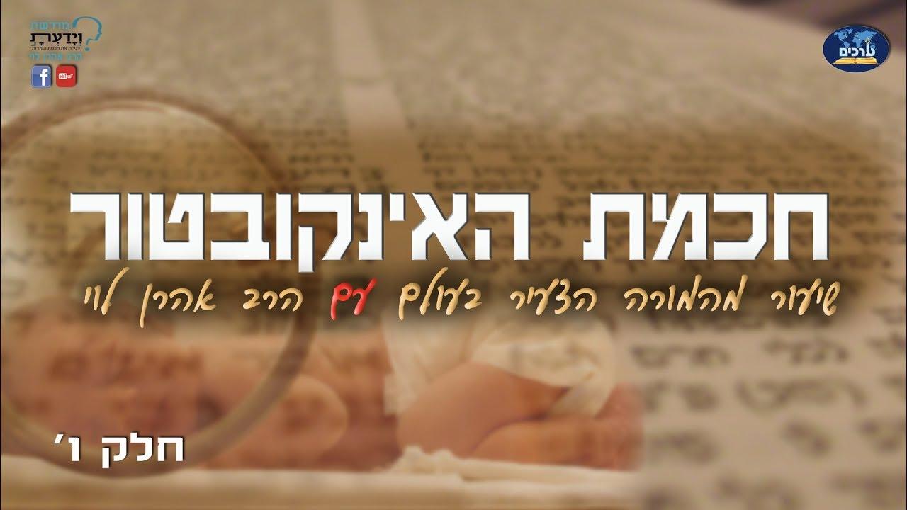 חכמת האינקובטור - חלק ו - הרב אהרן לוי