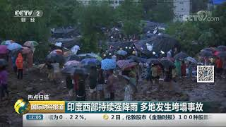 [国际财经报道]热点扫描 印度西部持续强降雨 多地发生垮塌事故| CCTV财经