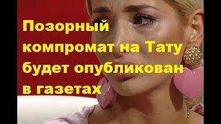 Позорный компромат на Тату будет опубликован в газетах. ДОМ-2, Новости, ТНТ