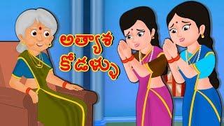 అత్యాశ కోడళ్ళు | Selfish Daughter-In-Law | Moral Stories For Kids | Telugu Stories | Edtelugu
