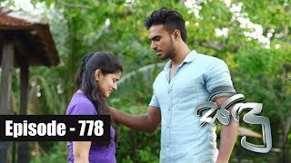 Sidu | Episode 778 31st July 2019 Thumbnail